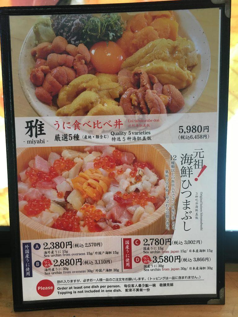 우오가시센료 메뉴
